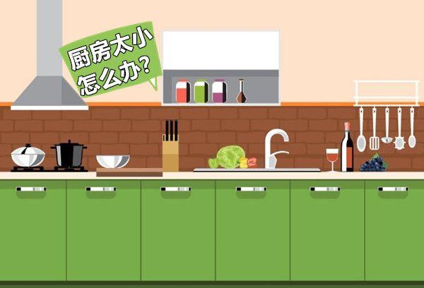 厨房太小.jpg