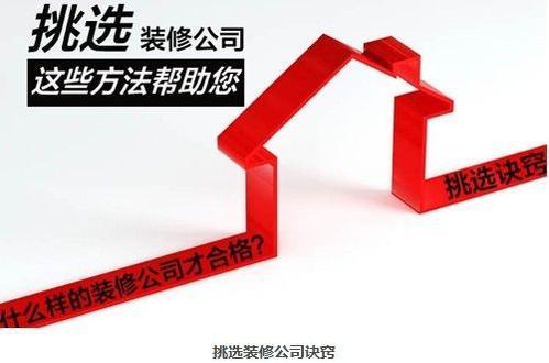 房子装修如何选择一家靠谱的装修公司?